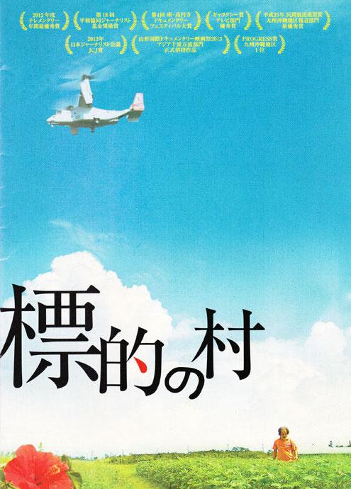 1025_Hyoteki_no_mura