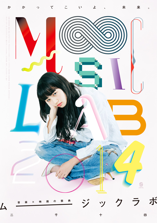 MOOSIC2014_main0419