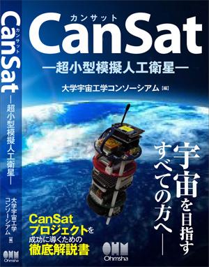 cansat_book2014