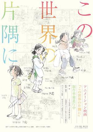 6_1昼konosekai_poster