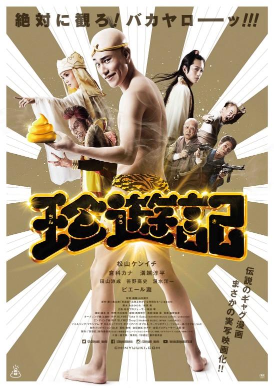 【見本】chinyuuki_poster_ok_ol