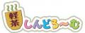 軽茶 タイトルロゴ