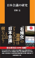 『日本会議の研究』表紙