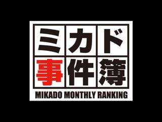 naked_mikadojikenbo