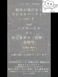 20160821愉快が飛び交うマジカルパーティー vol.4
