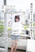 1119_yuukosu-jpg