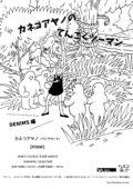 kaneko_tengoku_flyer