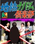 naked1217_chinetsu