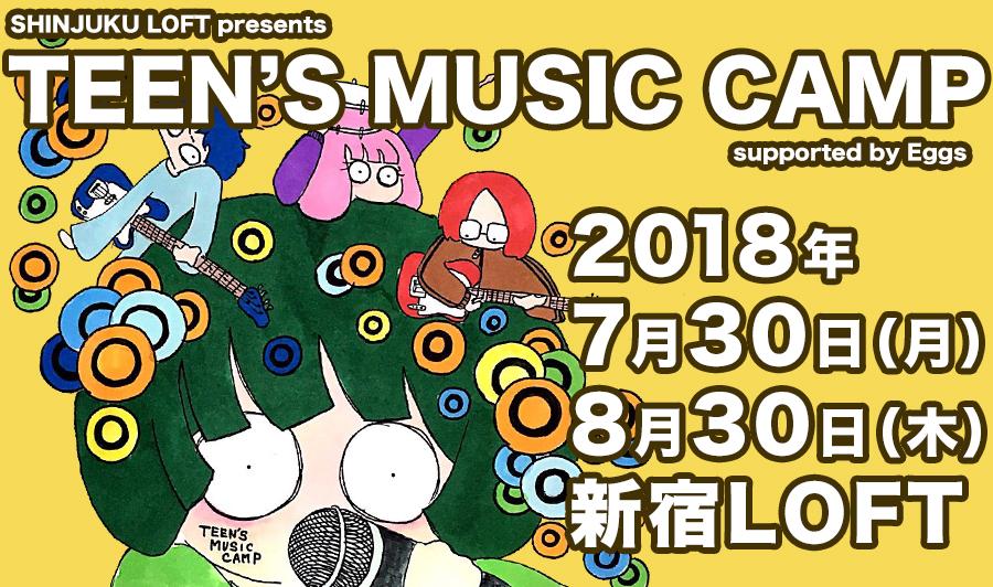 新宿ロフト|TEEN'S MUSIC  CAMP
