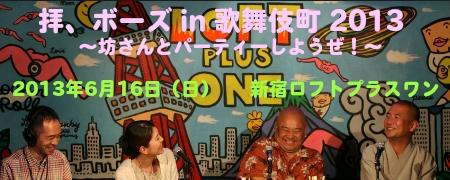 拝、ボーズ in 歌舞伎町 2013 ~...