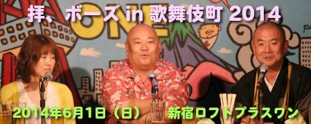 拝、ボーズ in 歌舞伎町 2014 -N...