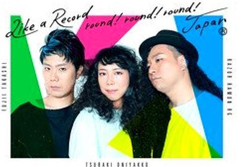 藤井隆、RG、椿鬼奴の第2弾はアッパーなハウス「kappo!」 - 音楽