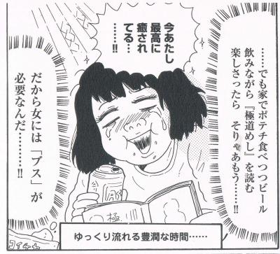 安彦麻理絵とブス忘年会2014 – L...
