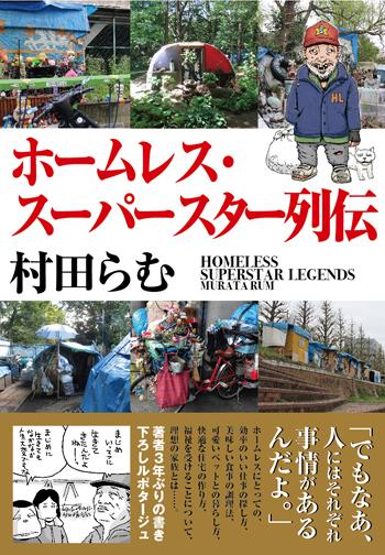 村田らむ×バクシーシ山下、ホームレスと性 – LOFT PROJECT SCHEDULE