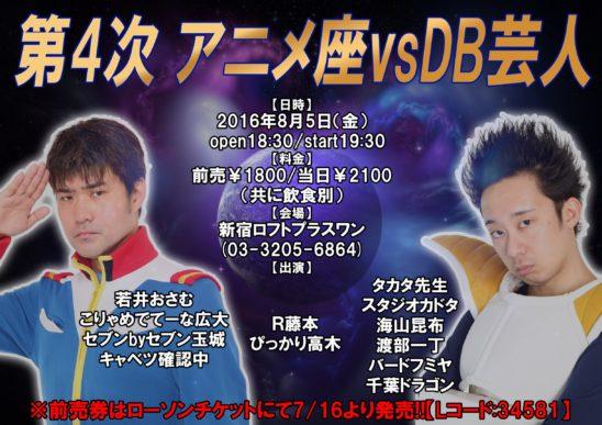 第4次 アニメ座vsDB芸人」 – LOF...
