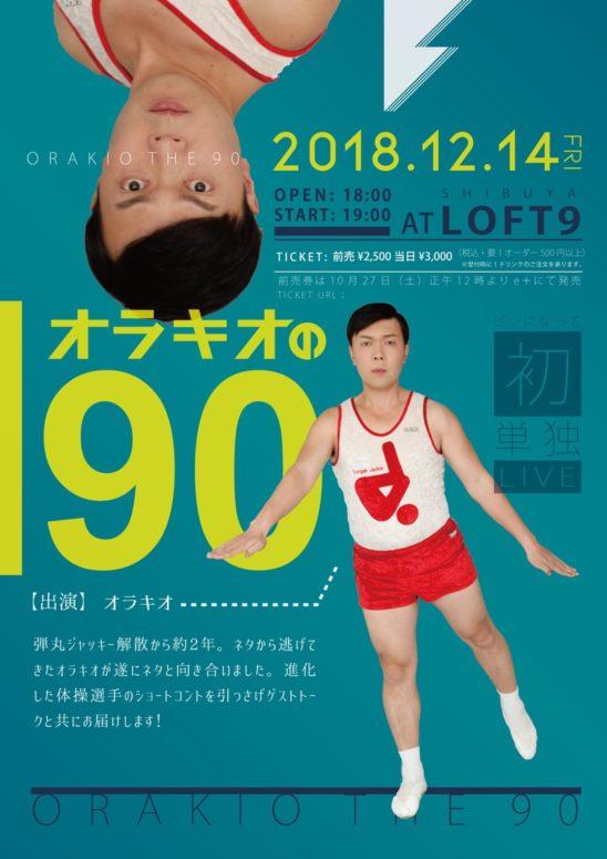 オラキオの90 – LOFT PROJECT SC...