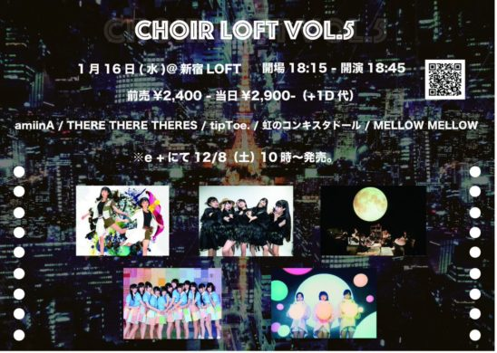 「choir loft Vol.5」