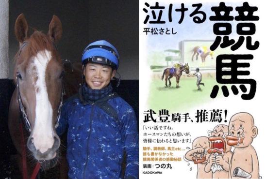 騎手 歌舞 伎町